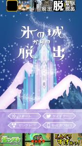 氷の城からの脱出_1