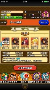 太鼓の達人RPG攻略_22