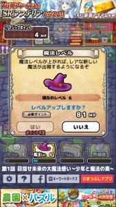 メテヲの魔法使い_6