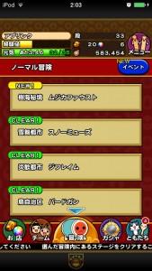 太鼓の達人RPG攻略_14