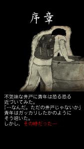 仄暗い井戸の底から _2