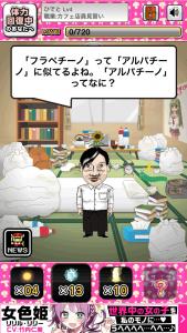 ダメ彼育成日記_13