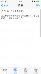 メール&SNS定型文_4