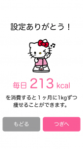 おさんぽハローキティ_2