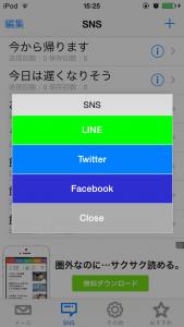 メール&SNS定型文_5