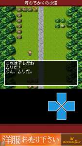 村人Aの奮闘_3