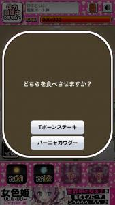 ダメ彼育成日記_12