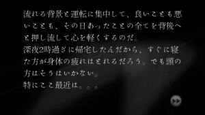 恐怖の館『ワザワイの夜』_3