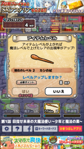 メテヲの魔法使い_7