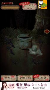 仄暗い井戸の底から _8