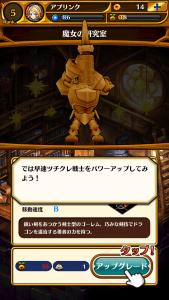 合体RPG 魔女のニーナとツチクレの戦士_19