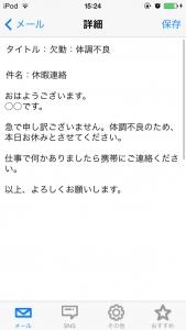 メール&SNS定型文_3