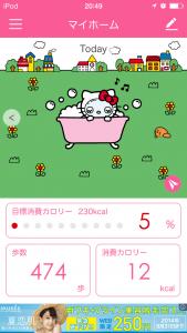 おさんぽハローキティ_10