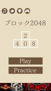ブロック2048_1