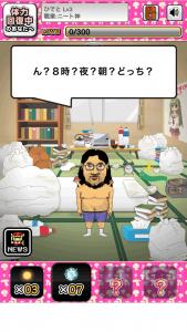 ダメ彼育成日記_9