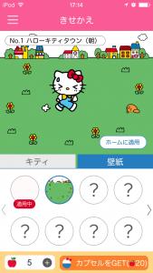 おさんぽハローキティ_11
