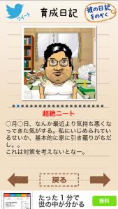 ダメ彼育成日記_7