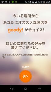 goody!_1