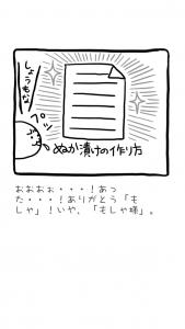 草生えぬww_13