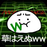 草生えぬww_R