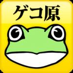 ゲコ原くんザ・アプリ_R