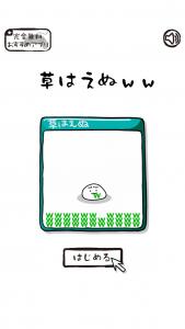 草生えぬww_1