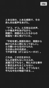 ゲコ原くんザ・アプリ_2