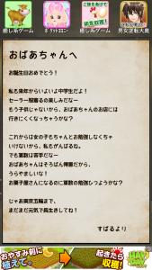 昭和駄菓子屋物語_14