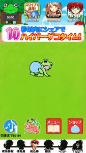 ゲコ原くんザ・アプリ_5