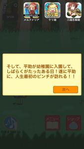 ゲコ原くんザ・アプリ_7