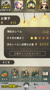昭和駄菓子屋物語_8