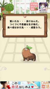 育て!マン・ドラ子_6