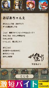 昭和駄菓子屋物語_13
