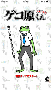 ゲコ原くんザ・アプリ_1