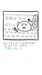 草生えぬww_3