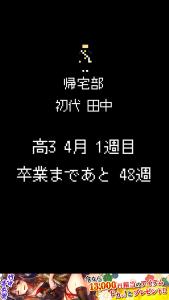 帰宅部_2