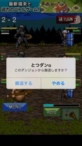 とつげきダンジョン!_13