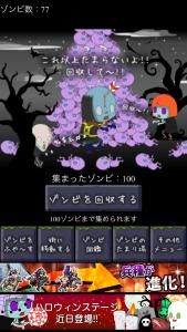 ふえ~るゾンビ_13
