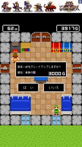 一本道RPG外伝 _22