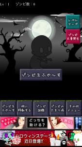 ふえ~るゾンビ_4