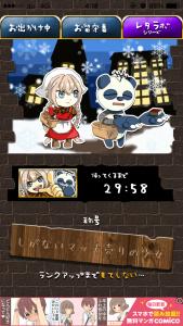燃えろ闘魂!売るぞマッチ!_7