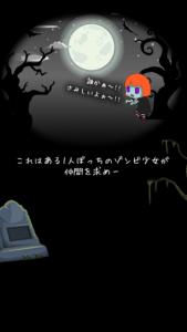 ふえ~るゾンビ_2
