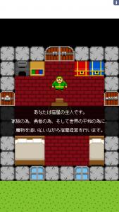 一本道RPG外伝 _2
