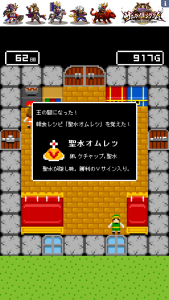 一本道RPG外伝 _23