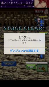 とつげきダンジョン!_12