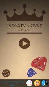 宝石タワー_1