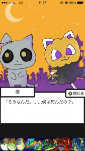世界はハロウィンと猫で出来ている_2
