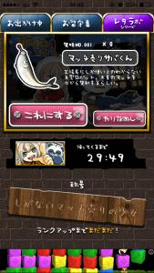 燃えろ闘魂!売るぞマッチ!_10