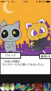 世界はハロウィンと猫で出来ている_4