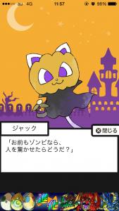 世界はハロウィンと猫で出来ている_1